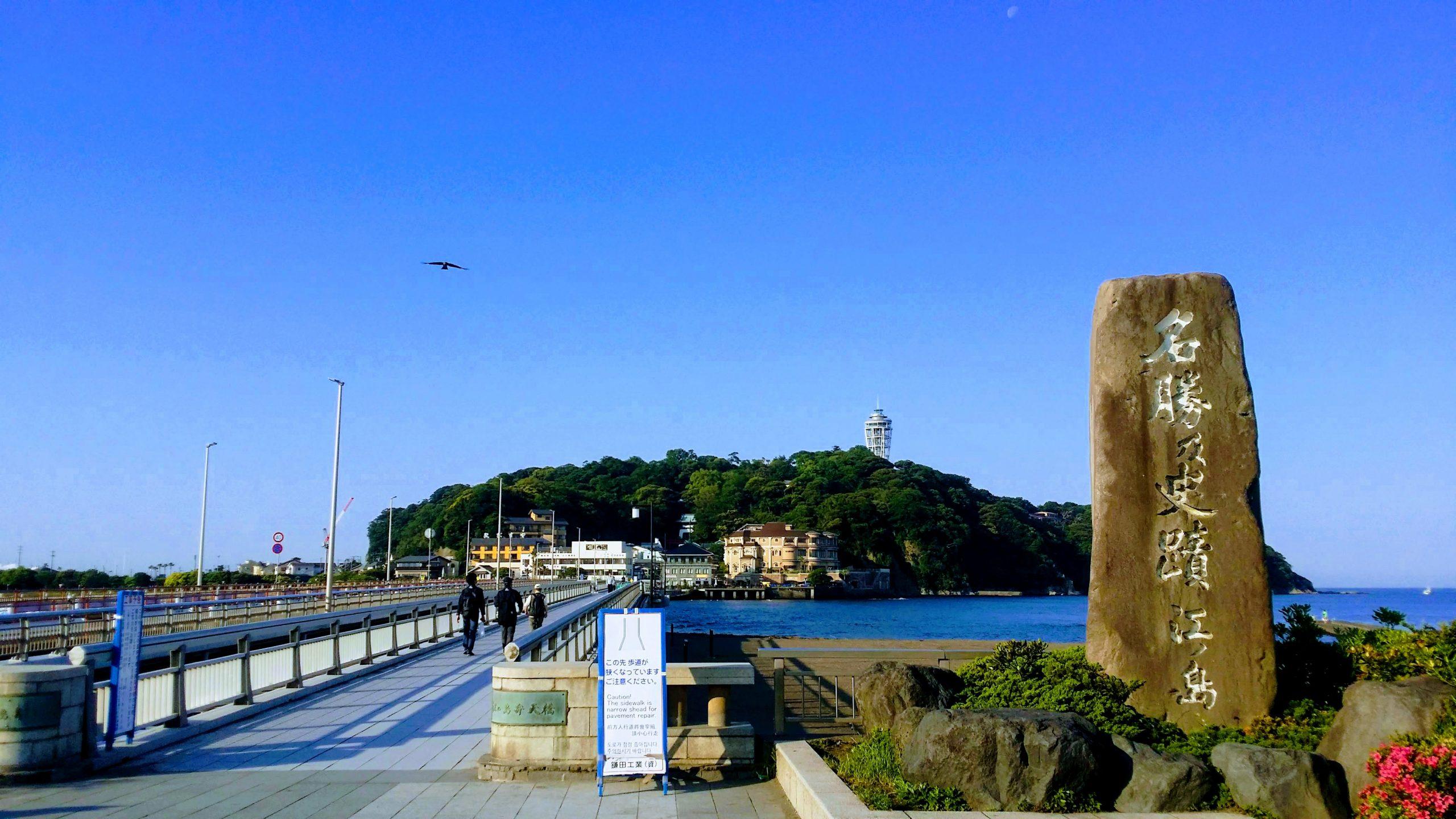 江ノ島 runtrip